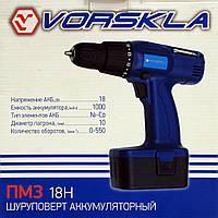 Шуруповерт аккумуляторный VORSKLA ПМЗ 18Н
