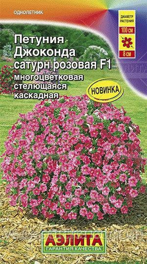Петуния Джоконда F1 САТУРН Розовая каскадная стелющаяся