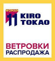 11 Kiro Tokao   Японский бренд