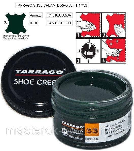 Крем для гладкой кожи Tarrago Shoe Cream 50 мл цвет темно зеленый (33)