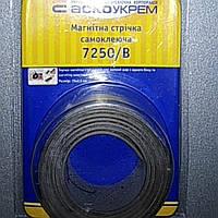 7250/B магнітна стрічка самоклеюча 2,5х75см /  7250/B магнитная лента 2,5х75