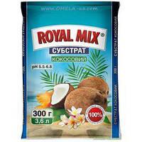 Royal Mix СУБСТРАТ КОКОСОВЫЙ, 300г (3,6л)