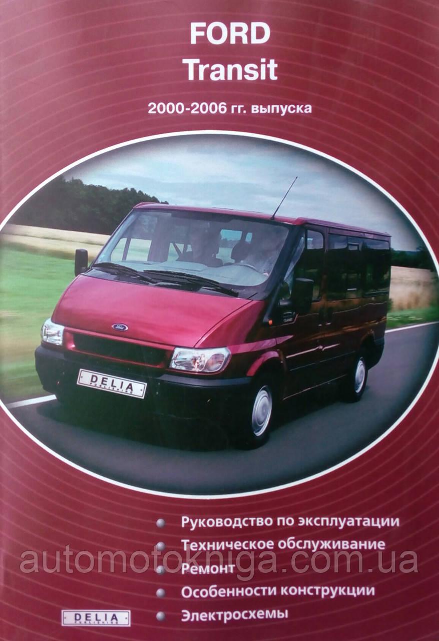 FORD TRANSIT  Модели  2000-2006 гг. выпуска   Руководство по ремонту и эксплуатации