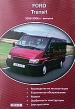 FORD TRANSIT Моделі 2000-2006 рр. випуску Керівництво по ремонту та експлуатації