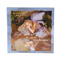 Книга для девочек 10x15/56 FB Fairy Book for girls Pioneer