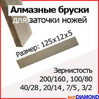 Алмазный брусок для заточки ножей 125х12х5мм