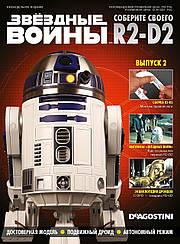Зберіть свого Дроїда R2-D2 №02