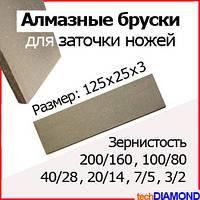 Алмазный брусок для заточки ножей 125х25х3