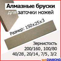 Алмазный брусок для заточки ножей 150х25х3