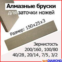 Алмазний брусок для заточування ножів 150х25х3