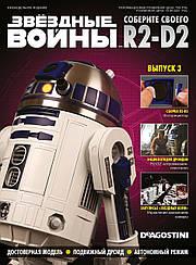 Зберіть свого Дроїда R2-D2 №03