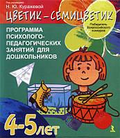 Цветик-семицветик. Программа психолого-педагогических занятий для дошкольников. 4-5 лет