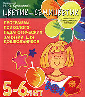 Цветик-семицветик. Программа психолого-педагогических занятий для дошкольников. 5-6 лет