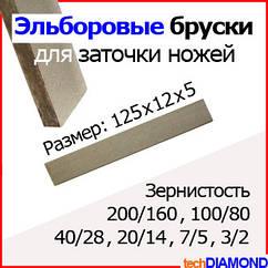 Эльборовые бруски для заточки ножей 125х12х5
