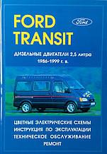 FORD TRANSIT   Модели1986-1998 гг.  Дизель   Руководство по ремонту и эксплуатации
