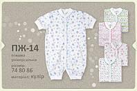 Піжама для новонароджених на кнопках (ПЖ 14 Бембі, кулір, розмір 74) малюнок хлопчик