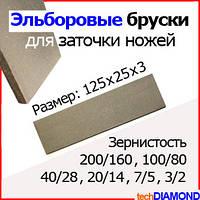 Эльборовые бруски для заточки ножей 125х25х3