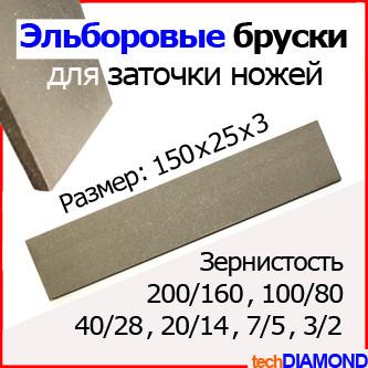 Эльборовые бруски для заточки ножей 150х25х3