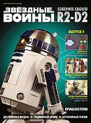 Зберіть свого Дроїда R2-D2 №04