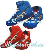 Обувь для борьбы (обувь для единоборств) борцовки Wei Rui, 2 цвета: размер 35-41