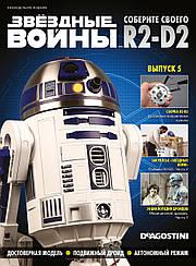Зберіть свого Дроїда R2-D2 №05
