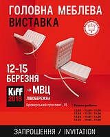 Киевский международный мебельный форум KIFF-2018