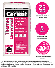 Суміш для приклеювання та армування пінополістирольних та мінераловатних плит Ceresit Thermo Universal, 25кг