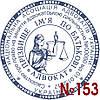 Печать для Адвоката с логотипом