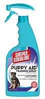 Simple Solution Puppy Aid Training Spray, 480 мл - средство для приучения щенков к туалету