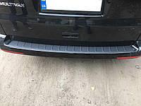 Накладка на задний бампер Volkswagen Т5, T6 (2003-)