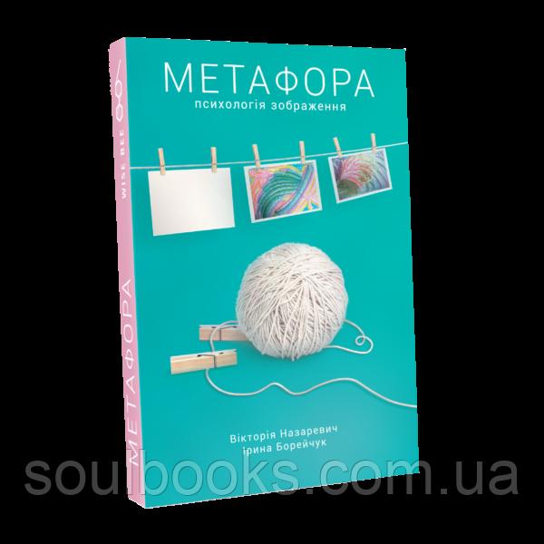 Метафора: психология изображений. Назаревич В., Борейчук И.