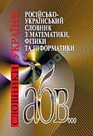 Російсько-український словник з математики, фізики та інформатики. 46000 слів. 2008 рік.