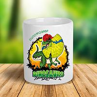 """Керамічна чашка з динозавром """"Дилофозавр"""""""