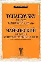 П. И. Чайковский Чайковский. Мелодия. Сентиментальный вальс. Обработка для виолончели и фортепиано