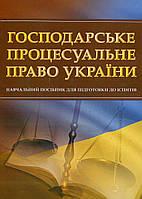 Господарське процесуальне право України. Навчальний посібник для підготовки до іспитів