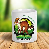 """Керамическая чашка с динозавром  """"Пахицефалозавр"""""""