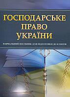 Господарське право України. Навчальний посібник для підготовки до іспитів