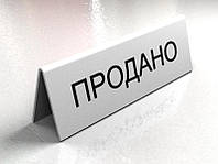 Пластиковая табличка на стол 200х60 мм (Способ нанесения : Аппликация золотая или серебряная пленка; )
