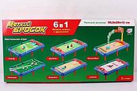 """Настольная игра """"Меткий бросок""""  6 В 1 хоккей,футбол, баскетбол,гольф,бильярд,боулинг  50,5*29*12 см."""