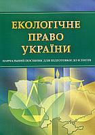 Екологічне право України. Навчальний посібник для підготовки до іспитів