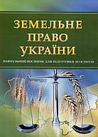 Земельне право України. Навчальний посібник для підготовки до іспитів