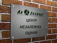 Фасадная табличка из акрила с гравировкой, 300х200 мм (Основание: Цвета металлики и перламутра;  Крепление: Двухсторонний скотч;)
