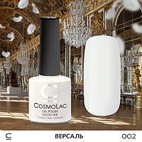 Гель-лак Cosmolac №002 Версаль