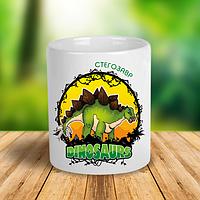 """Керамическая чашка с динозавром  """"Стегозавр"""""""