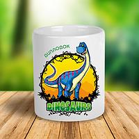 """Керамическая чашка с динозавром  """"Диплодок"""" - blue"""