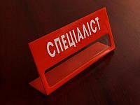 Наcтольная табличка акриловая с окошком для вкладыша, 200х60 мм (Способ нанесения : Аппликация ;  Цвет основы : Акрил металлик или перламутр ;)