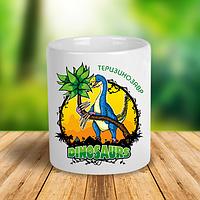 """Керамическая чашка с динозавром  """"Теризинозавр"""""""