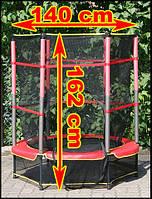 Батут JustFun 140 см с внутренней сеткой.