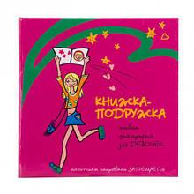 Книга для девочек 10x15/56 FB Girl's Book Pioneer
