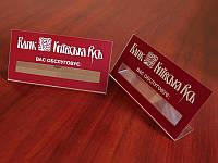 Наcтольная табличка с прозрачного акрила с окошком для вкладыша, 150х50 мм (Толщина акрила : Акрил 2 мм; )